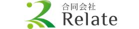 合同会社Relate(リレイト)