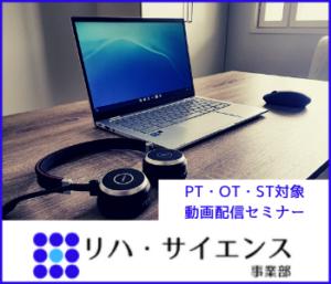 PTOTST対象 動画配信セミナー  リハサイエンス