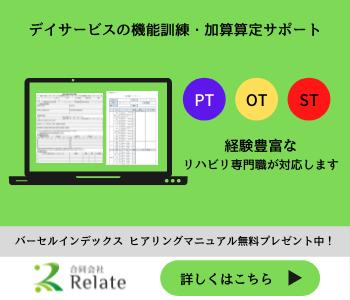 デイサービスの機能訓練・加算算定サポート